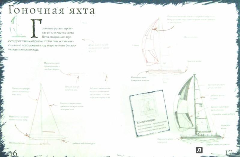 Иллюстрация 1 из 8 для Корабли - Марк Берджин | Лабиринт - книги. Источник: Лабиринт