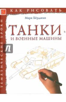 Танки и военные машины