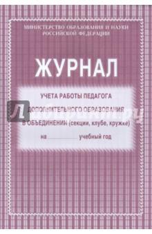 Журнал учёта работы педагога дополнительного образования в объединении