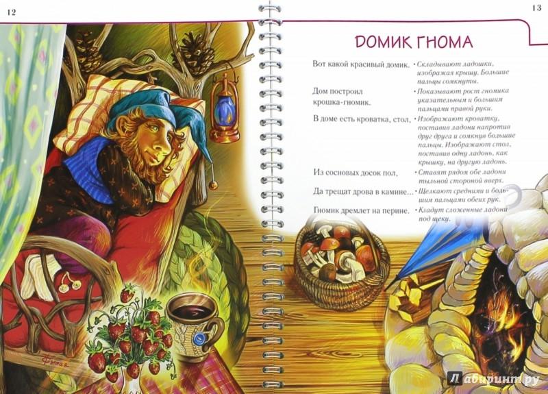 Иллюстрация 1 из 8 для Весёлая пальчиковая гимнастика. ФГОС - Наталия Нищева | Лабиринт - книги. Источник: Лабиринт