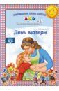 Обложка День матери. Праздничные даты