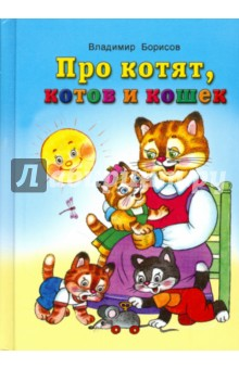 Про котят, котов и кошек