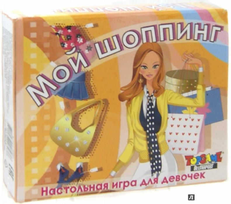 Иллюстрация 1 из 2 для Мой шопинг. Настольная игра (00893) | Лабиринт - игрушки. Источник: Лабиринт