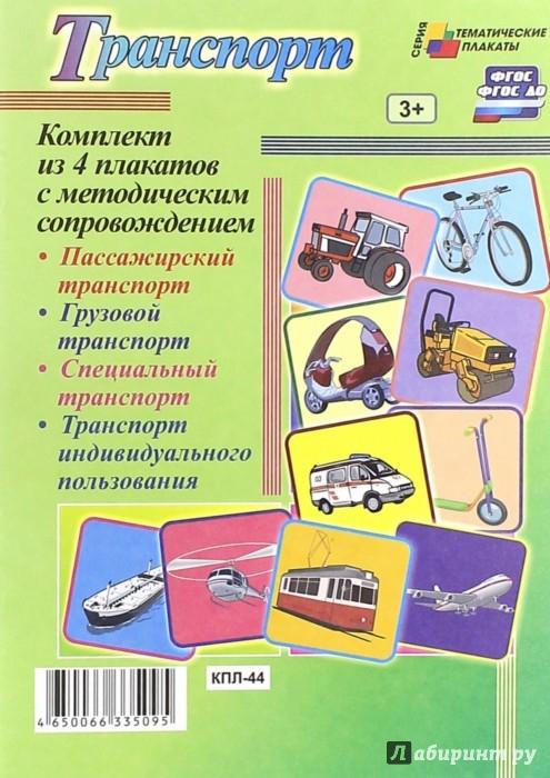 Иллюстрация 1 из 2 для Комплект плакатов. Транспорт. ФГОС. ФГОС ДО   Лабиринт - книги. Источник: Лабиринт