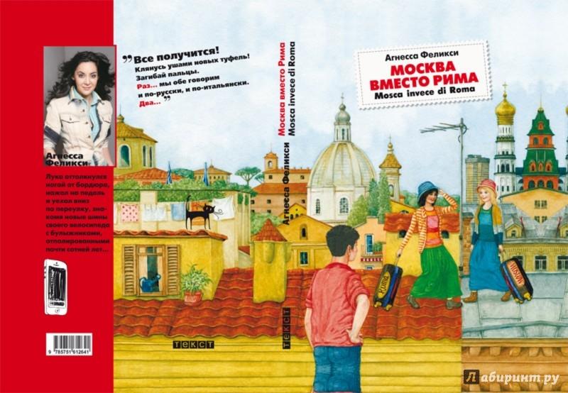 Иллюстрация 1 из 43 для Москва вместо Рима - Агнесса Феликси | Лабиринт - книги. Источник: Лабиринт
