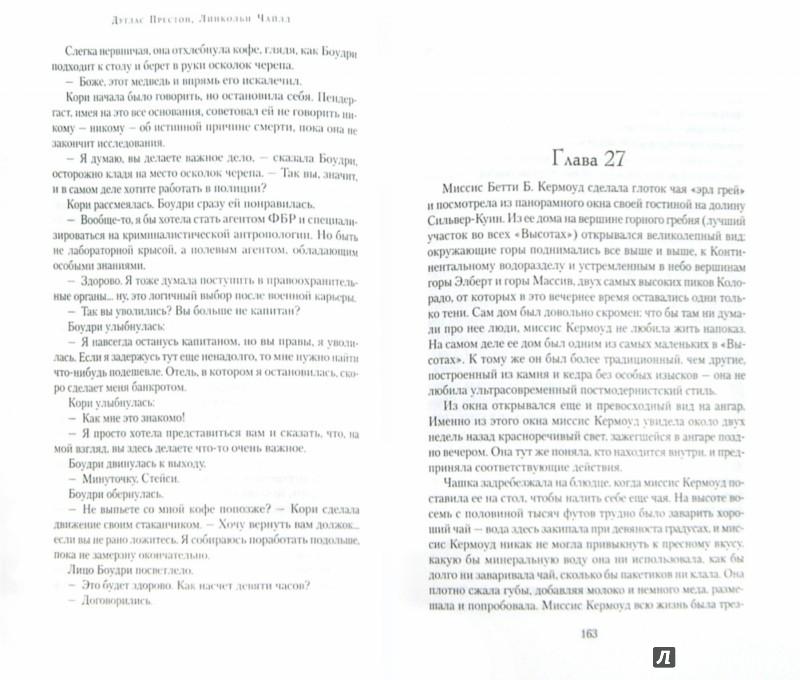 Иллюстрация 1 из 20 для Белый огонь - Престон, Чайлд   Лабиринт - книги. Источник: Лабиринт