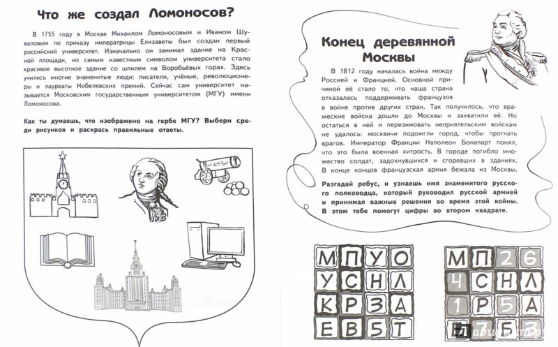 Иллюстрация 1 из 10 для Моя первая книжка о Москве - Андрей Пинчук   Лабиринт - книги. Источник: Лабиринт