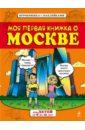 Пинчук Андрей Моя первая книжка о Москве
