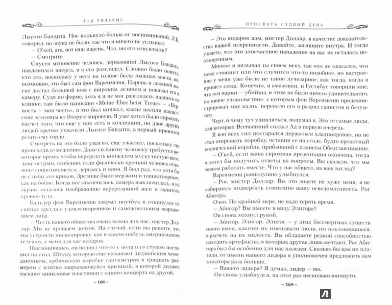 Иллюстрация 1 из 23 для Проспать Судный день - Тэд Уильямс | Лабиринт - книги. Источник: Лабиринт