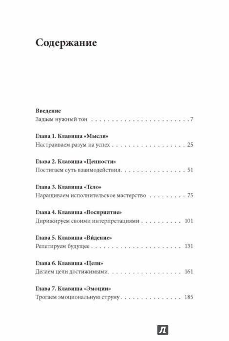 Иллюстрация 1 из 82 для Музыка мозга. Правила гармоничного развития - Прен, Фреденс | Лабиринт - книги. Источник: Лабиринт