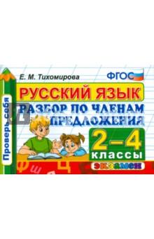 Русский язык. 2-4 классы. Разбор по членам предложения. ФГОС