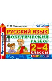 Русский язык. 2-4 классы. Фонетический разбор. ФГОС