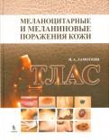 Меланоцитарные и меланиновые поражения кожи. Учебное пособие