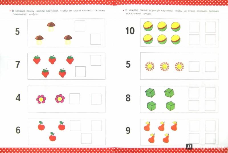 Иллюстрация 1 из 10 для Цифры и счет. 3-4 года - Валентина Дмитриева | Лабиринт - книги. Источник: Лабиринт