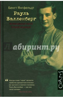 Рауль Валленберг. Исчезнувший герой Второй мировой монитор во владимире