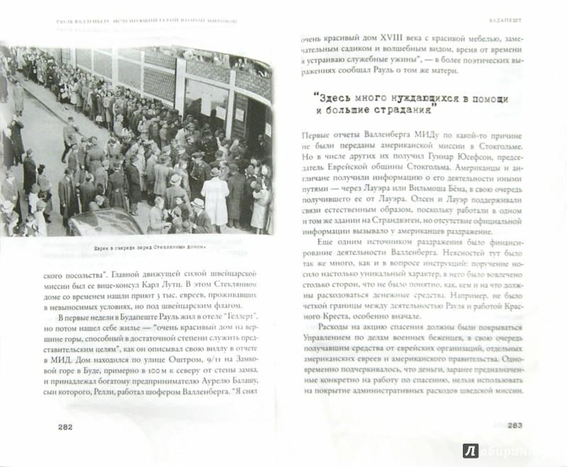 Иллюстрация 1 из 25 для Рауль Валленберг. Исчезнувший герой Второй мировой - Бенгт Янгфельдт | Лабиринт - книги. Источник: Лабиринт