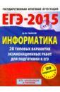 Ушаков Денис Михайлович ЕГЭ-2015 Информатика. 20 типовых вариантов экзаменационных работ