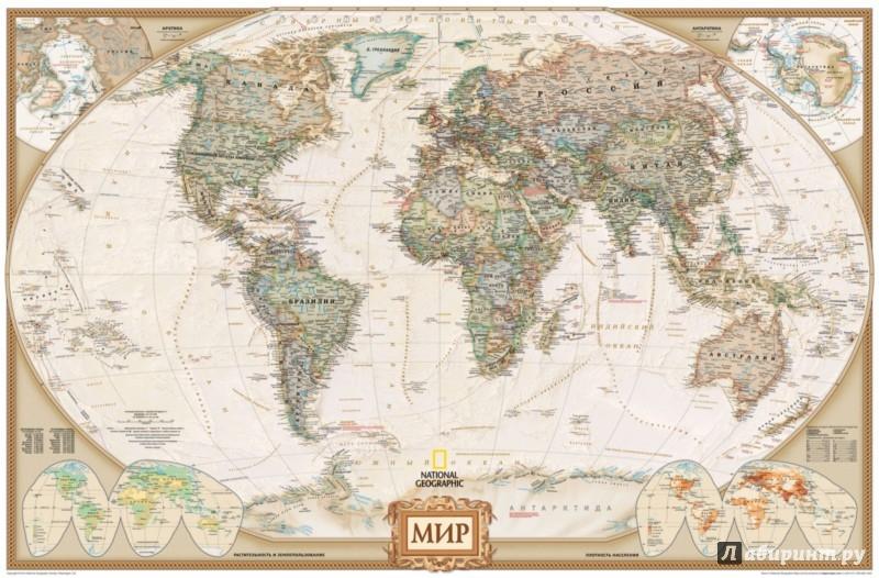 Иллюстрация 1 из 12 для Карта мира | Лабиринт - книги. Источник: Лабиринт