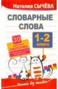Сычева Наталия Словарные слова. 1-2 классы. 30 цветных карточек