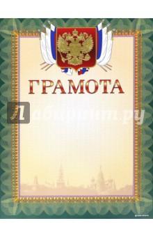 Грамота (13505)