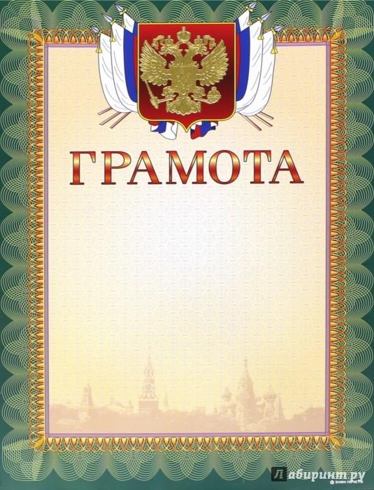 Иллюстрация 1 из 3 для Грамота (13505) | Лабиринт - сувениры. Источник: Лабиринт