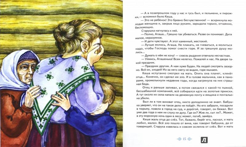 Иллюстрация 1 из 27 для И вновь на Рождество Христово... Рассказы - Клавдия Лукашевич-Хмызникова | Лабиринт - книги. Источник: Лабиринт