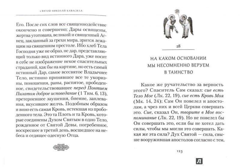 Иллюстрация 1 из 12 для Изъяснение Божественной Литургии - Николай Святой | Лабиринт - книги. Источник: Лабиринт