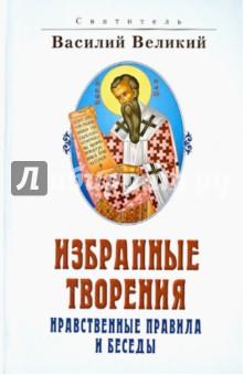 Святитель Василий Великий. Избранные творения святитель григорий богослов святитель григорий богослов избранные творения
