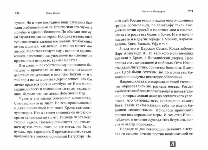 Иллюстрация 1 из 4 для Тайна Промысла Божия - Вениамин Митрополит | Лабиринт - книги. Источник: Лабиринт
