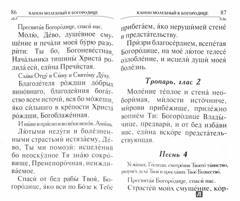 Иллюстрация 1 из 4 для Молитвослов. Крупный шрифт | Лабиринт - книги. Источник: Лабиринт