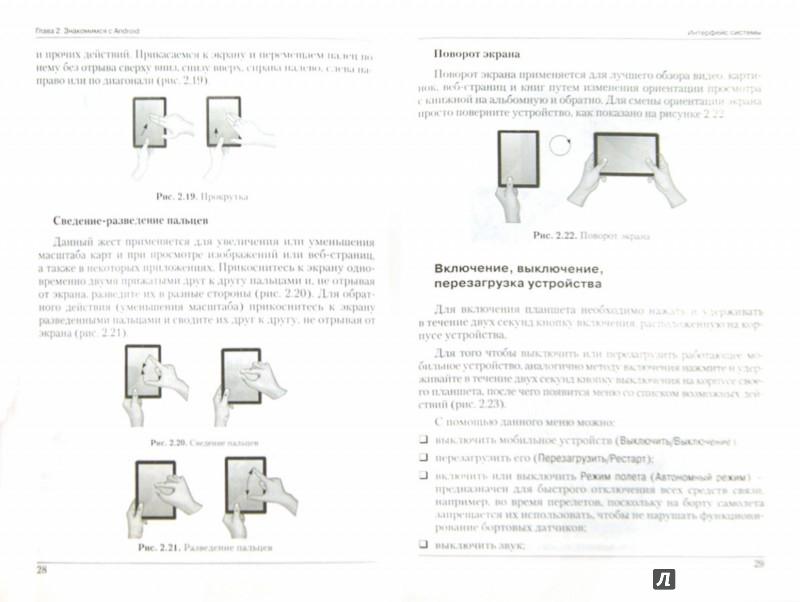 Иллюстрация 1 из 7 для Планшеты на Android без страха для тех, кому за... - Виннер, Дачников | Лабиринт - книги. Источник: Лабиринт