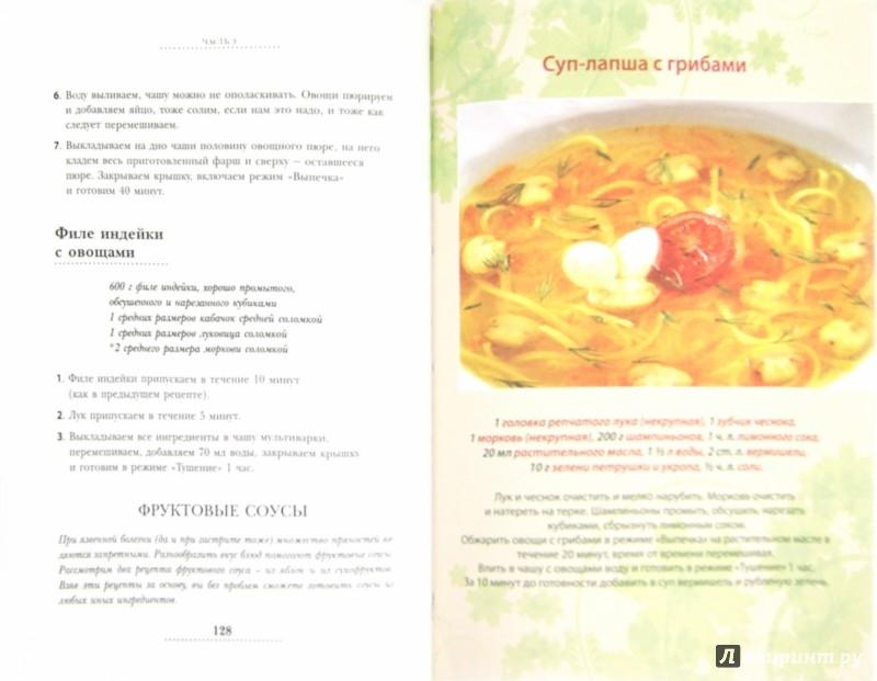 Иллюстрация 1 из 16 для Книга о лечебном питании из мультиварки, написанная врачом - Андрей Шляхов | Лабиринт - книги. Источник: Лабиринт