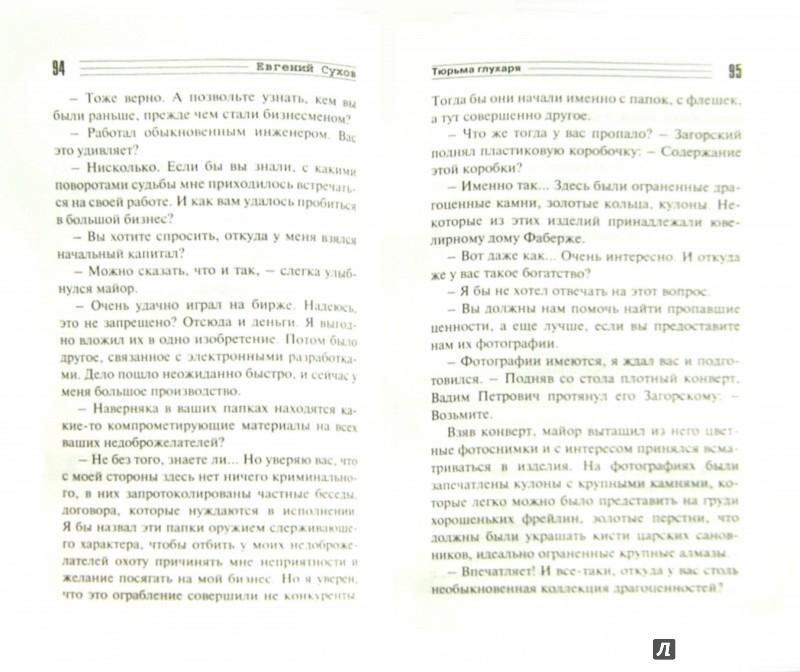Иллюстрация 1 из 6 для Тюрьма глухаря - Евгений Сухов | Лабиринт - книги. Источник: Лабиринт