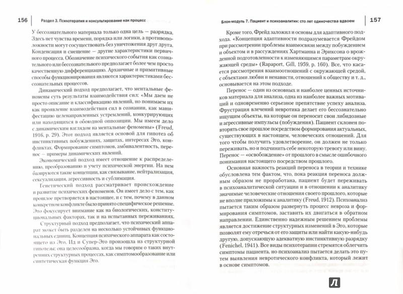 Иллюстрация 1 из 4 для Консультативная психология - Гулина, Зинченко | Лабиринт - книги. Источник: Лабиринт