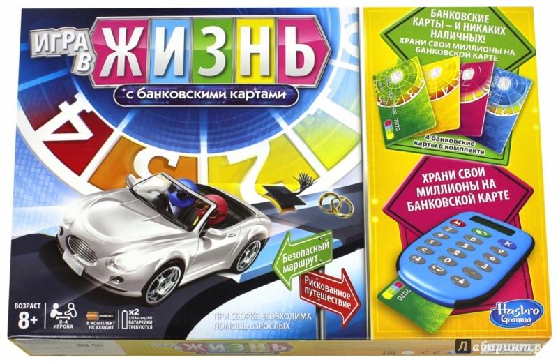 Иллюстрация 1 из 2 для Игра Игра в жизнь с банковскими картами (A6769121) | Лабиринт - игрушки. Источник: Лабиринт