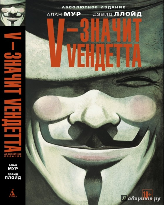Иллюстрация 1 из 40 для V - значит Vендетта: графический роман - Алан Мур | Лабиринт - книги. Источник: Лабиринт