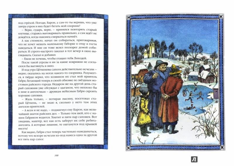 Иллюстрация 1 из 32 для Волшебная шубейка - Ференц Мора | Лабиринт - книги. Источник: Лабиринт