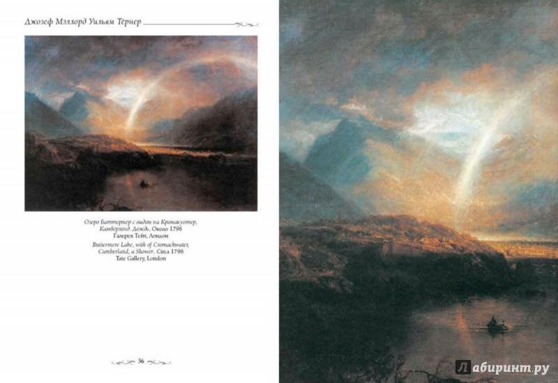 Иллюстрация 1 из 5 для Джозеф Мэллорд. Уильям Тёрнер - Ю. Астахов | Лабиринт - книги. Источник: Лабиринт