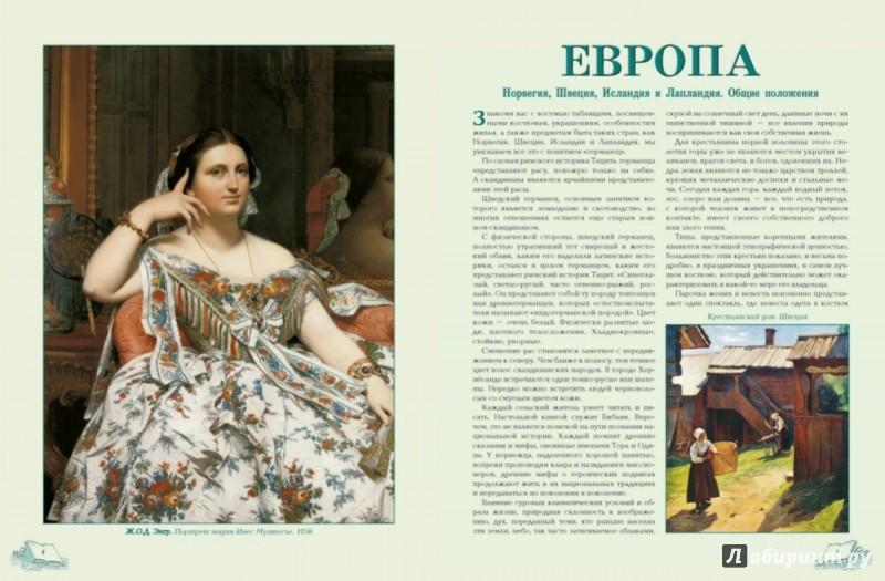 Иллюстрация 1 из 5 для История костюма всех времен и народ. Европа XIX век | Лабиринт - книги. Источник: Лабиринт