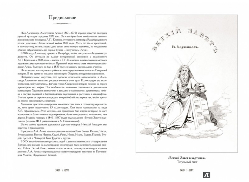 Иллюстрация 1 из 9 для Ветхий Завет | Лабиринт - книги. Источник: Лабиринт