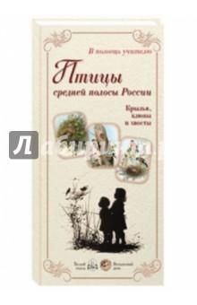 Птицы средней полосы России. Крылья, клювы и хвосты цена 2016