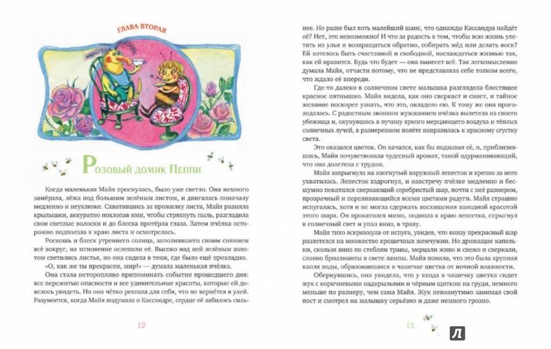 Иллюстрация 1 из 80 для Пчела Майя и её приключения - Вальдемар Бонзельс | Лабиринт - книги. Источник: Лабиринт