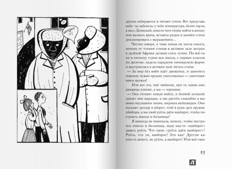Иллюстрация 1 из 26 для Большая меховая папа - Ксения Драгунская | Лабиринт - книги. Источник: Лабиринт