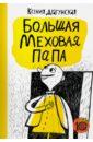 Драгунская Ксения Викторовна Большая меховая папа