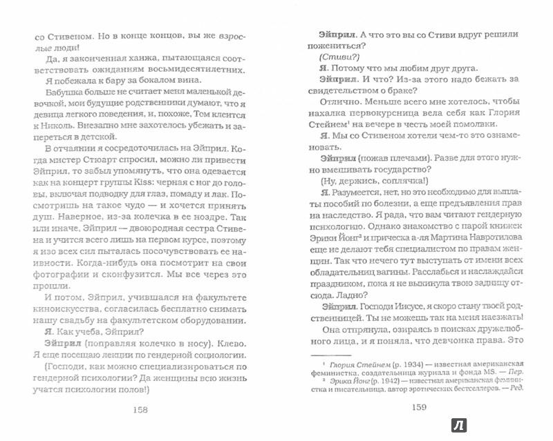 Иллюстрация 1 из 10 для Дневник безумной невесты - Лаура Вульф   Лабиринт - книги. Источник: Лабиринт