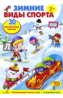 Плакат-игра Зимние виды спорта