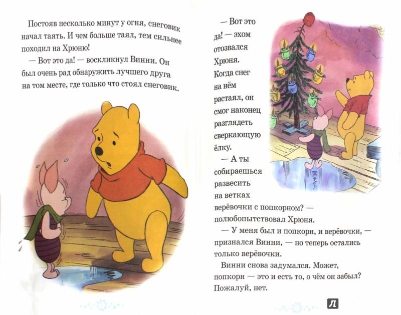 Иллюстрация 1 из 9 для 101 зимнее приключение | Лабиринт - книги. Источник: Лабиринт
