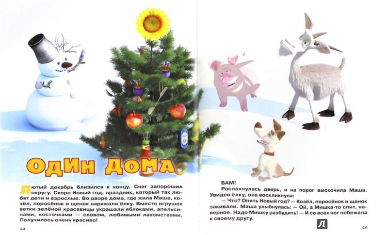Иллюстрация 1 из 22 для Маша и Медведь. Морозные сказки. Киноклассика - Нина Иманова | Лабиринт - книги. Источник: Лабиринт