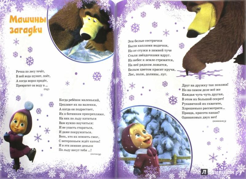 Иллюстрация 1 из 2 для Маша и Медведь. Один дома. Праздник на льду | Лабиринт - книги. Источник: Лабиринт