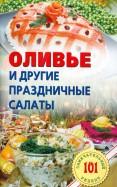 Оливье и другие праздничные салаты